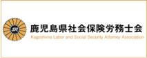 鹿児島県社会保険労務士会リンク