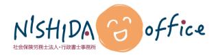 NISHIDA OFFICE 社会保険労務士法人・行政書士事務所